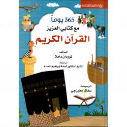 365 يوم مع كتاب العزيز القرآن الكريم